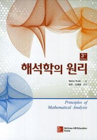 해석학의 원리(3판)(양장본 HardCover)