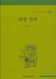 태평 천하(베스트 논술 한국대표문학 14)(양장본 HardCover)