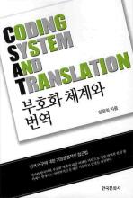 부호화 체계와 번역