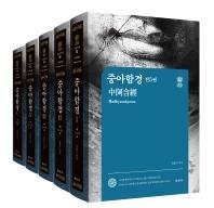 중아함경 세트(양장본 HardCover)(전5권)