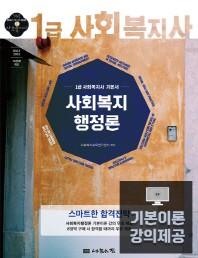 사회복지행정론(사회복지사 1급 기본서)(2019년 17회 대비)