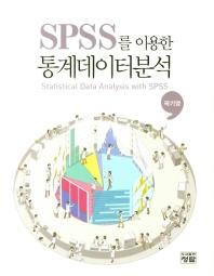 통계데이터분석(SPSS를 이용한)(CD1장포함)(양장본 HardCover)