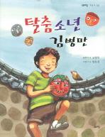 탈춤소년 김병만(고요아침 어린이 101)