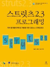 스트럿츠 2.3 프로그래밍(에이콘 오픈소스 프로그래밍 시리즈 20)