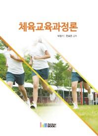체육교육과정론