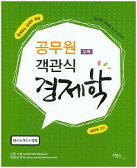 공무원 객관식 경제학(추록)(공무원 경제학 완성 시리즈)