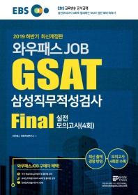 GSAT 삼성직무적성검사 FINAL 실전모의고사 4회분(2019 하반기)