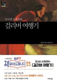 걸리버 여행기(세계문학산책 49)