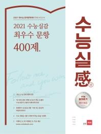 고등 최우수 문항 400제(2021)