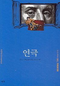 연극 (즐거운 지식여행 3)(즐거운 지식여행 3)