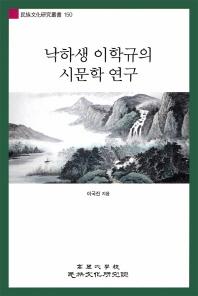 낙하생 이학규의 시문학 연구(민족문화연구총서 150)(반양장)