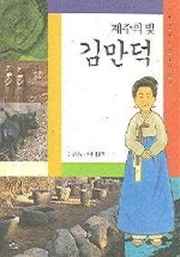 제주의 빛 김만덕(푸른숲 역사 인물 이야기 1)