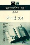 내 고운 벗님(2004 제49회 현대문학상 수상소설집)