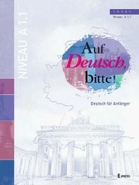 AUF DEUTSCH BITTE (기본 독일어)