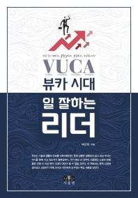 뷰카(VUCA) 시대, 일 잘하는 리더(반양장)