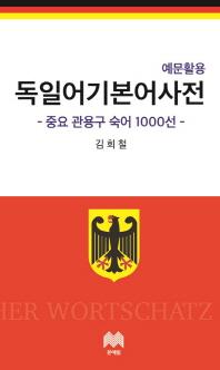 독일어 기본어 사전(예문활용)