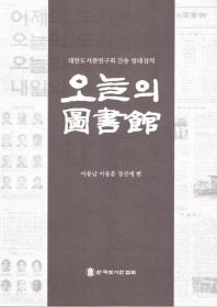 오늘의 도서관(대한도서관연구회 간송 업대섭의)