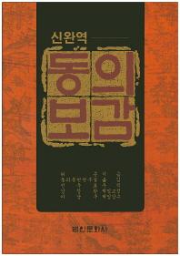 동의보감 세트(신완역)(전6권)