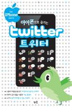 트위터(TWITTER)(아이폰으로 즐기는)