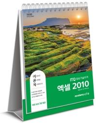 ITQ엑셀 2010(2020)(이공자)(스프링)