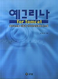 예그리나(CD1장포함)
