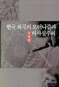 한국 희곡의 모더니즘과 비사실주의