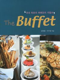 The Buffet(양장본 HardCover)