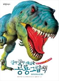 진짜 진짜 재밌는 공룡 그림책(양장본 HardCover)