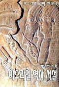 이스라엘 역사 서설