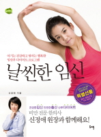 날씬한 임신(도어북 녹색건강 시리즈 2)