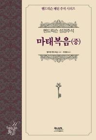 헨드릭슨 성경주석: 마태복음(중)