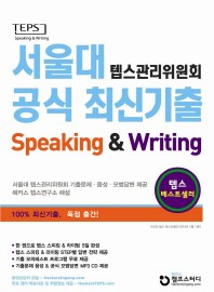 ����� �ܽ�������ȸ ��� �ֽű��� Speaking & Writing(CD2������)