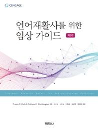 언어재활사를 위한 임상 가이드(5판)