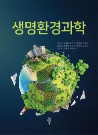 생명환경과학