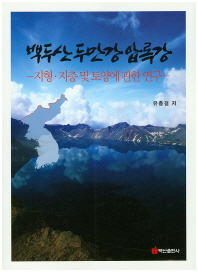 백두산 두만강 압록강