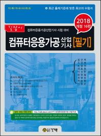 컴퓨터응용가공 산업기사 필기(2018)(길잡이)(개정판 16판)(기계기사시리즈)