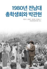 1980년 전남대 총학생회와 박관현(양장본 HardCover)