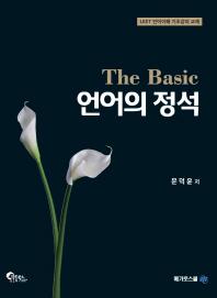 언어의 정석 The Basic