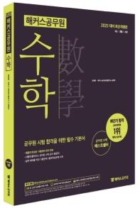 수학 기본서(2020)(해커스 공무원)