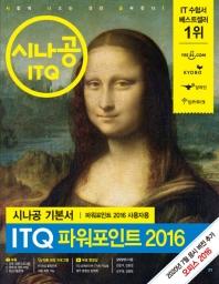ITQ 파워포인트 2016(파워포인트 2016 사용자용)(시나공)
