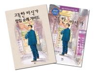 고독한 미식가 맛집 순례 가이드 세트(전2권)