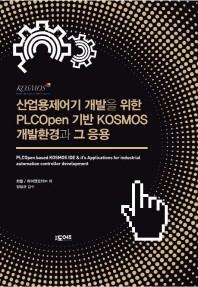 산업용제어기 개발을 위한 PLCOpen 기반 KOSMOS 개발환경과 그 응용(양장본 HardCover)