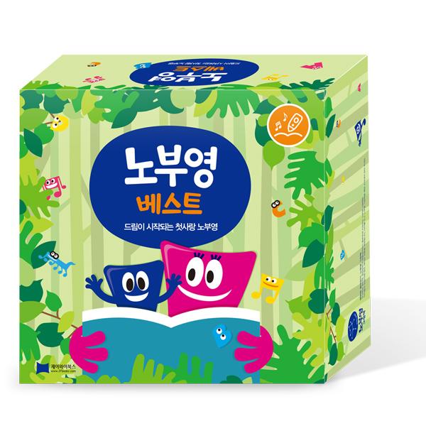 [JYBOOKS] New 노부영 베스트 15 (최신판)