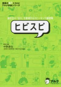 ヒビスピ 高校生の「日#」を表現するスピ-キング練習帳