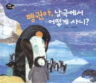 펭귄아 남극에서 어떻게 사니(똑똑똑 과학그림책 생명 48)(양장본 HardCover)