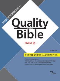 퀄리티 바이블(Quality Bible): FMEA 편(연구원, 엔지니어를 위한)