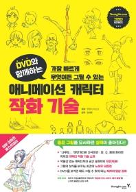 애니메이션 캐릭터 작화 기술(DVD와 함께하는)(CD1장포함)