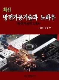 방전가공기술과 노하우(최신)(반양장)