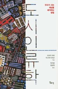 도시인류학