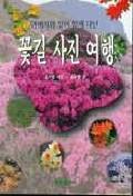 꽃길 사진 여행